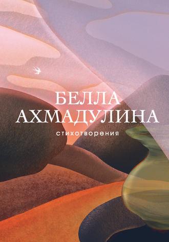 Белла Ахмадулина, Стихотворения