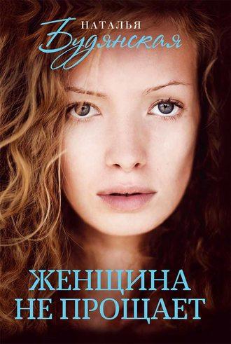 Наталья Будянская, Женщина не прощает