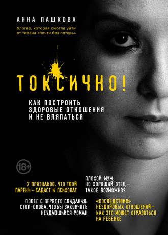 Анна Пашкова, Токсично. Как построить здоровые отношения и не вляпаться
