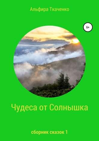 Альфира Ткаченко, Чудеса от Солнышка. Сборник сказок 1