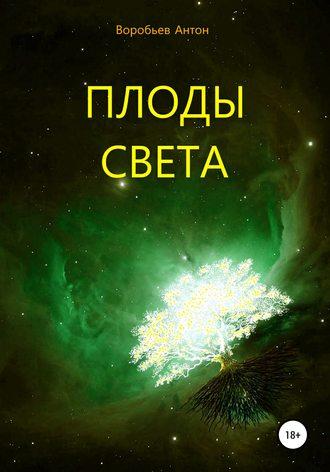 Антон Воробьев, Плоды света