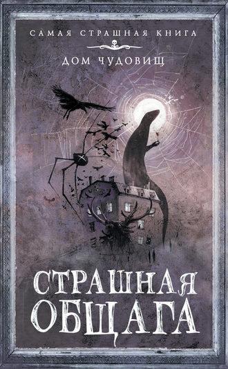 Александр Прокопович, Александр Матюхин, Страшная общага