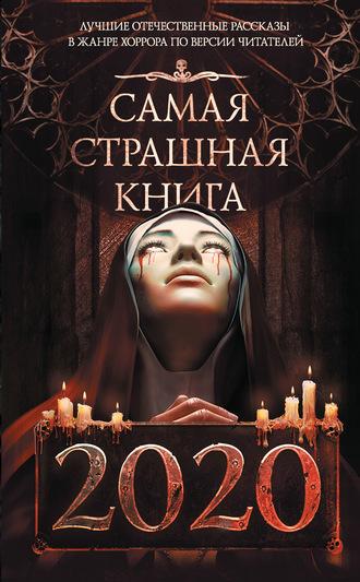 Дмитрий Козлов, Дмитрий Лазарев, Самая страшная книга 2020