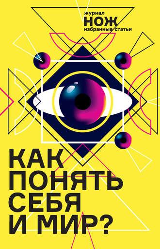 Артем Чапаев,  Серое Фиолетовое, Как понять себя и мир? Журнал «Нож»: избранные статьи