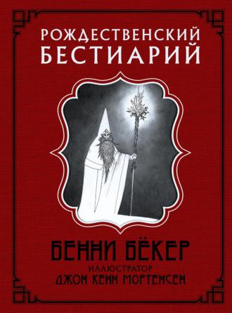 Бенни Бёкер, Рождественский бестиарий