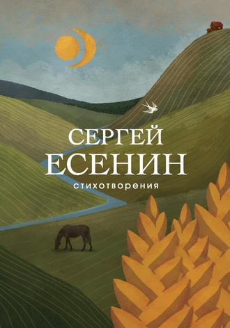 Сергей Есенин, Стихотворения