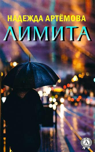 Надежда Артёмова, Лимита