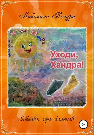 Людмила Кочура, Сказка про белочек. Книга 2. Уходи, Хандра!