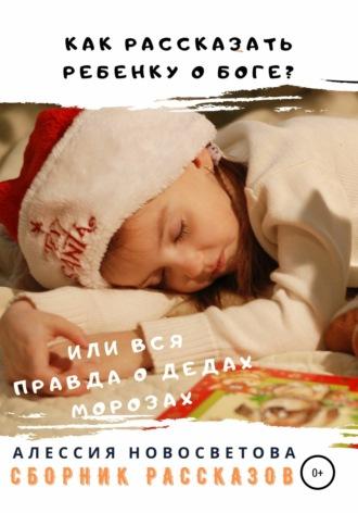 Елена Теплоухова, Как рассказать ребенку самую главную тайну? Или вся правда о Дедах Морозах