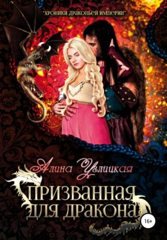 Алина Углицкая, Призванная для Дракона