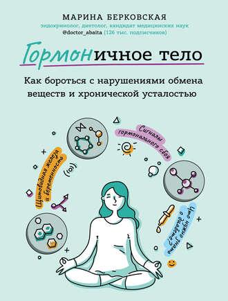 Марина Берковская, ГОРМОНичное тело