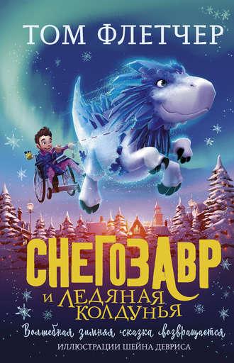 Том Флетчер, Снегозавр и Ледяная Колдунья