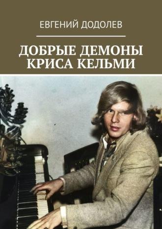 Евгений Додолев, Крис Кельми иего демоны. Веселые заметки