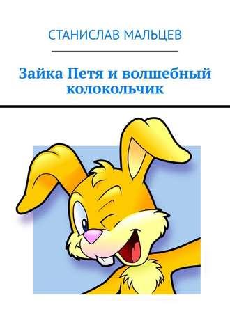 Станислав Мальцев, Зайка Петя иволшебный колокольчик