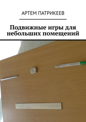 Артем Патрикеев, Подвижные игры для небольших помещений