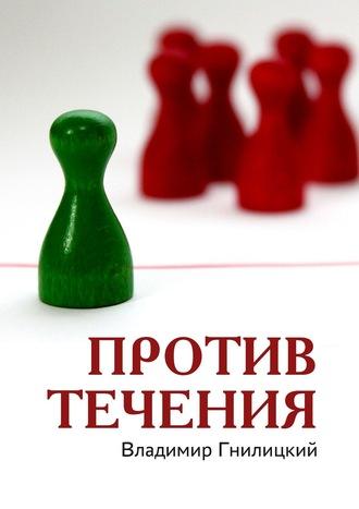 Владимир Гнилицкий, Против течения