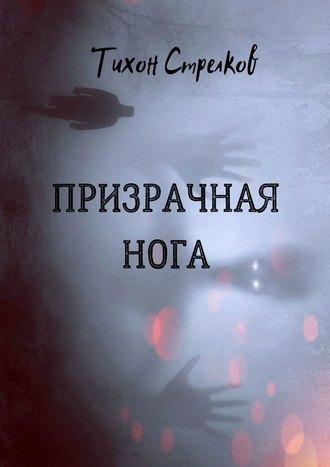 Тихон Стрелков, Призрачнаянога