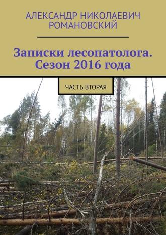 Александр Романовский, Записки лесопатолога. Сезон 2016года. Часть вторая
