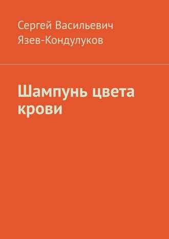 Сергей Язев-Кондулуков, Шампунь цвета крови