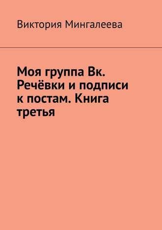 Виктория Мингалеева, Моя группаВк. Речёвки иподписи кпостам. Книга третья