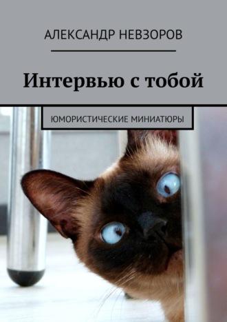 Александр Невзоров, Интервью стобой. Юмористические миниатюры