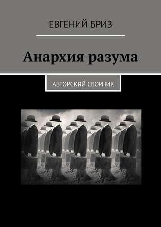 Евгений Бриз, Анархия разума. Авторский сборник