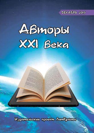 Дмитрий Волгин, Авторы XXIвека. Декабрь 2019