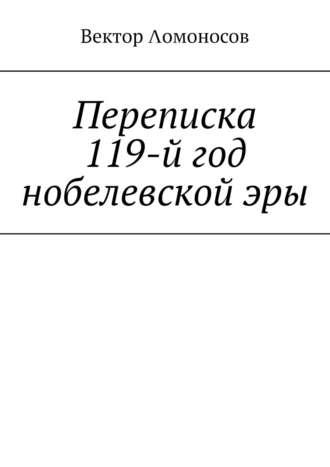 Вектор Λомоносов, Переписка. 119-й год нобелевскойэры