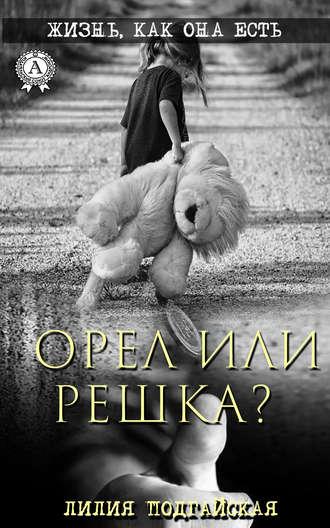 Лилия Подгайская, Орел или решка?