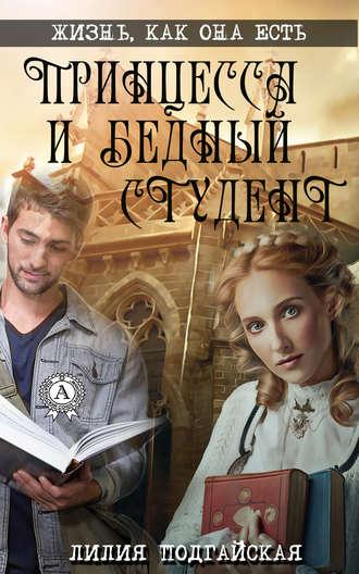 Лилия Подгайская, Принцесса и бедный студент