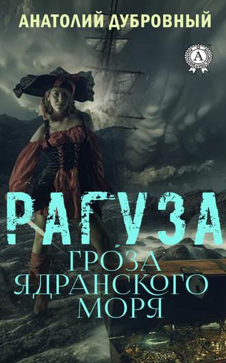Анатолий Дубровный, Рагуза. Гроза ядранского моря