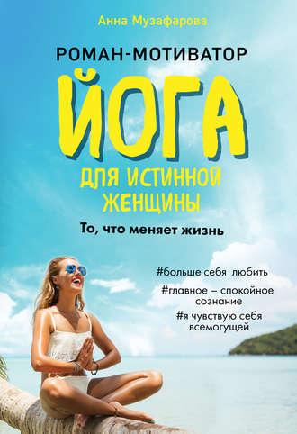 Анна Музафарова, Йога для истинной женщины