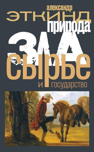 Александр Эткинд, Природа зла. Сырье и государство