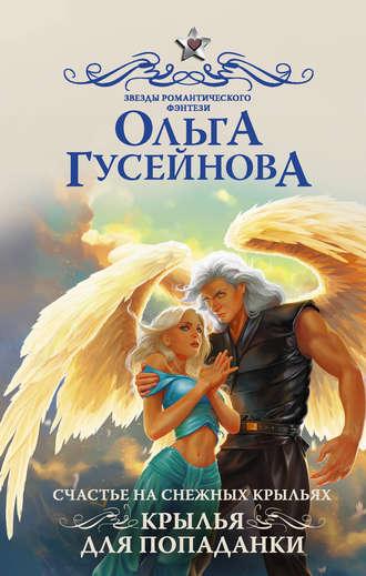 Ольга Гусейнова, Счастье на снежных крыльях. Крылья для попаданки