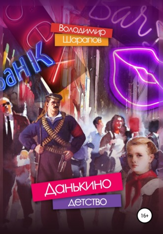 Володимир Шарапов, Данькино детство