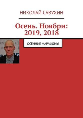 Николай Савухин, Осень. Ноябри: 2019,2018. Осенние марафоны