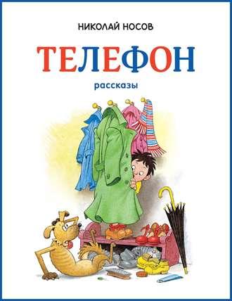 Николай Носов, Телефон