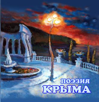 Сборник, Поэзия Крыма