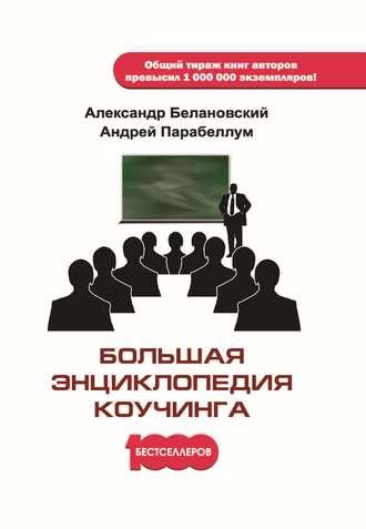 Андрей Парабеллум, Александр Белановский, Большая энциклопедия коучинга