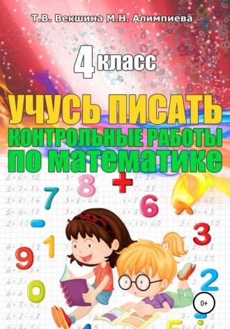 Татьяна Векшина, Мария Алимпиева, Учусь писать конрольные работы по математике. 4класс