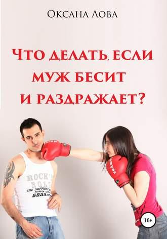 Оксана Лова, Что делать, если муж бесит и раздражает?