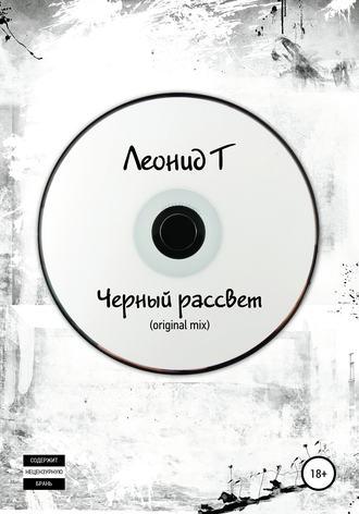 Леонид Т, Черный рассвет (original mix)