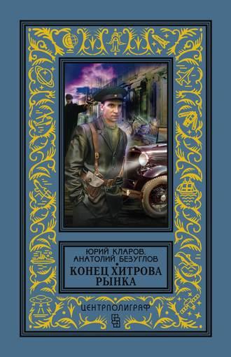 Анатолий Безуглов, Юрий Кларов, Конец Хитрова рынка