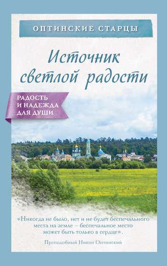 Оптинские преподобные старцы , Ирина Булгакова, Источник светлой радости