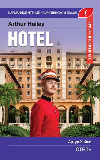 Артур Хейли, Отель / Hotel