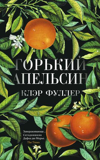Клэр Фуллер, Горький апельсин