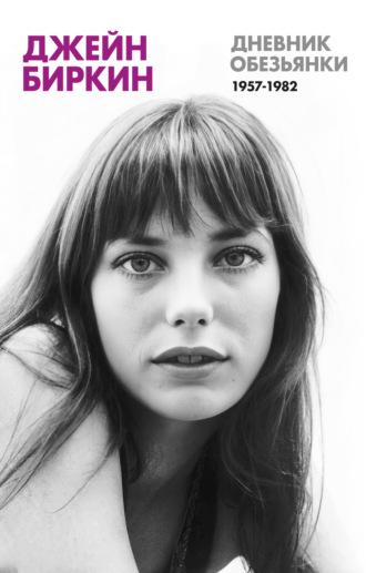 Джейн Биркин, Дневник обезьянки (1957-1982)