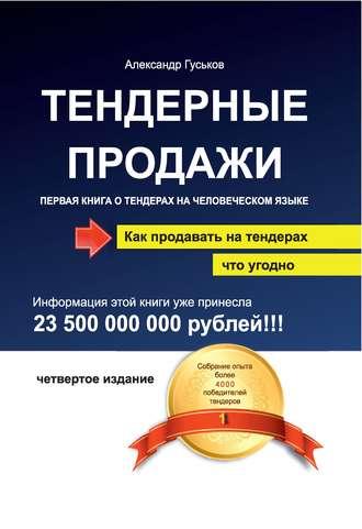 Александр Гуськов, Тендерные продажи. Первая книга отендерах начеловеческом языке