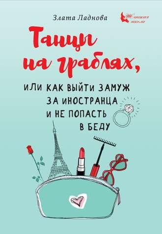Злата Ладнова, Танцы на граблях, или Как выйти замуж за иностранца и не попасть в беду
