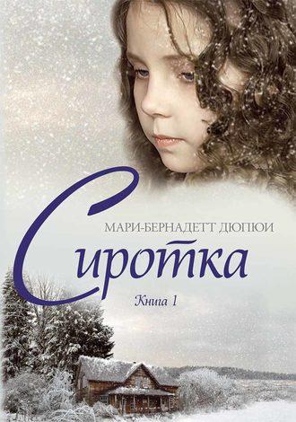Мари-Бернадетт Дюпюи, Сиротка. Книга 1